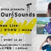 miina presents『 Our Sounds 』(ツイキャスプレミア配信)