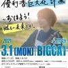 優利香 Oneman Live  優利香巨大化計画 〜おはよう!眩しい未来です!〜